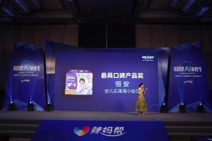 """安儿乐荣获母婴行业""""奥斯卡""""2017年度 """"最具口碑产品奖"""""""