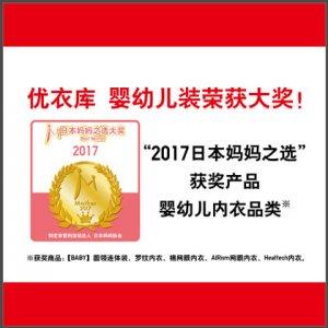 """优衣库婴幼儿内衣品类荣获 """"2017日本妈妈之选大奖"""""""
