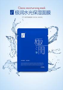 TT极润水光保湿面膜,让你冬季水润动人!