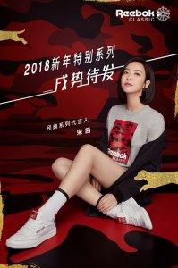 宋茜成为Reebok Classic大中华区全新代言人