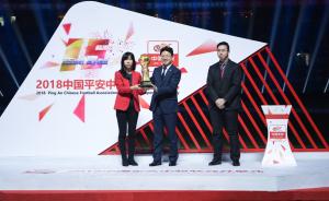 2018中国平安中超联赛正式开幕 中国平安开启足球新征程
