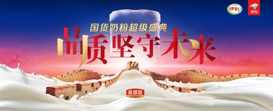 伊利携手京东举办国货奶粉超级盛典,金领冠用双奥品质守护国货奶粉安全
