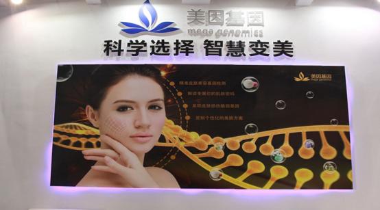 【美因来了】基因科技促进美业变革,优质服务助力企业发展