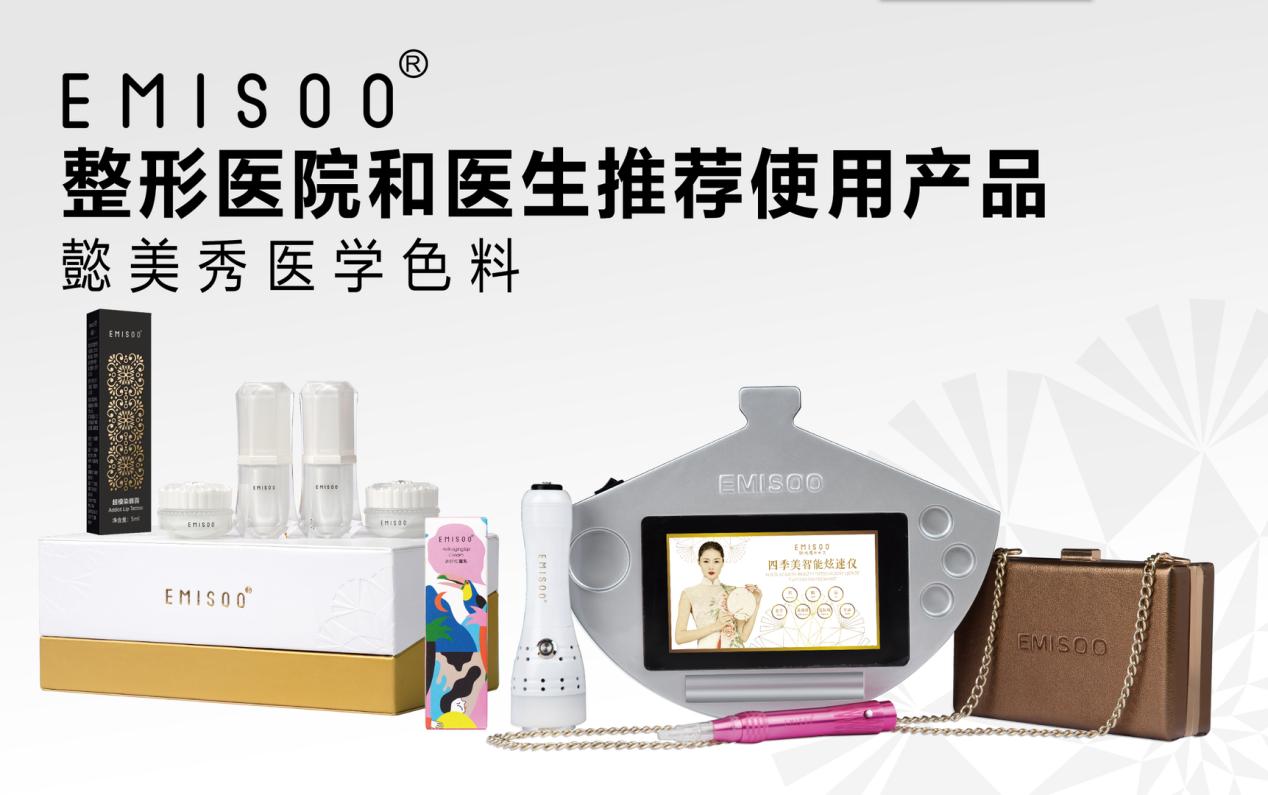 U33大赛指定使用产品——懿美秀,为纹绣师的梦想保驾护航!