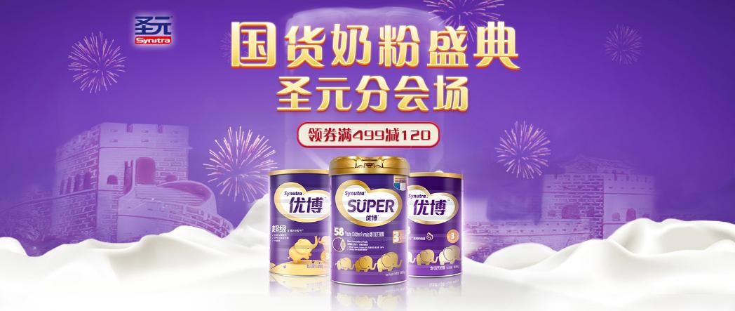 圣元联手京东,打造国货奶粉超级盛典