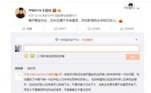 王俊凯微博发文缅怀霍金    二人曾经对话