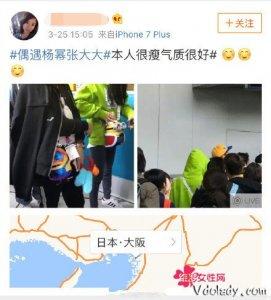 杨幂和张大大一起日本游玩    网友调侃张大大像助理