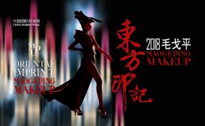 MAOGEPING2018彩妆发布会:构筑东方美学,见证国货的力量