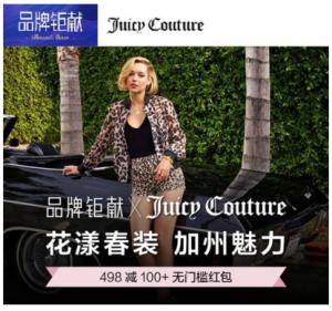唯品会XJuicy Couture品牌钜献 花漾春装带你感受加州魅力