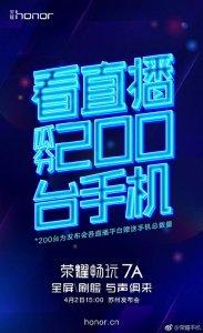 还有一天!荣耀畅玩7A发布会直播瓜分200台手机,三大功能抢先看