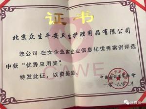 """众生平安荣获""""企业信息化应用奖""""优秀案例"""