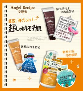 药妆市场迎来明星品牌,日本安姬蜜Angel Recipe全国屈臣氏首发