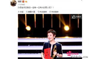 """孙俪夺""""飞天奖""""最佳女演员    邓超搞笑发微博"""