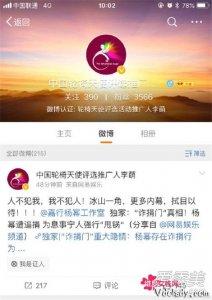 杨幂方公开捐赠细节揭秘   多处细节表明杨幂疑似陷入了公益骗