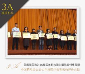 成都艾米丽医疗整形美容荣获中国整形美容协会3A级评定