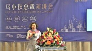 鼎益丰马小秋在联合国演讲,弘扬中国传统文化魅力