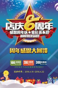 天津买钻石:刘浩然钻石行十三周年庆典拉开帷幕