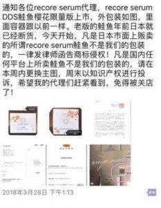 """日本Recore Serum品牌中国""""被换包装"""",呼吁众多中国爱肌女士使用正品"""