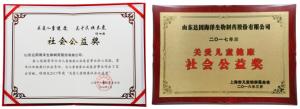 """关爱儿童,情暖春天――达因药业荣获""""关爱儿童健康社会公益奖"""""""