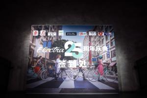 开眼!这场发布会里居然有比豪车还珍贵的限量单车 Electra25周年庆在沪开party 限量版定制版齐问世