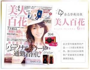 COSMOAI明星产品18姬与轻体丸被日本权威时尚杂志《美人百花》推荐