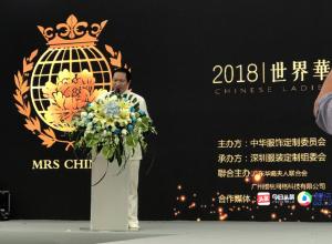世界华裔夫人大赛 深圳赛区发布会顺利召开