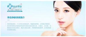 春语李白净肤系统祛斑效果如何?
