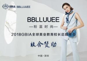 粉蓝时尚联合赞助GBIA全球美业峰会时尚美妆服饰流行发布会