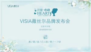 VISIA薇丝尔品牌发布会圆满落幕 护肤市场又添一员猛将