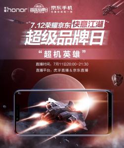 712荣耀京东超级品牌日明天开启,美女直播提前发福利