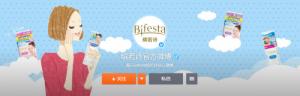 值得一看|Bifesta缤若诗正式开通官方微博啦