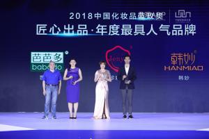 珍妮肤荣获2018中国化妆品蓝玫奖获奖专访