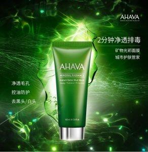 AHAVA绿管矿物面膜 成为爱美女孩子儿优选面膜产品