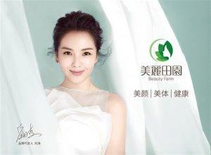消费升级,美丽田园引领中国高端美业走向资本化发展之路