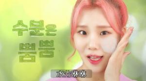 女团MOMOLAND成员'JOOE',以化妆品广告散发活泼魅力!果然是大势!