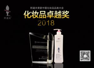 惊艳中国化妆品品类之夜,阿道夫获年度洗护品类卓越奖