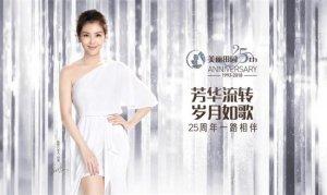 25年,美丽田园书写中国高端美容产业辉煌与传奇