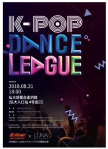 专业彩妆品牌LUNA露娜8月31日在韩国弘大举行K-POP舞蹈比赛
