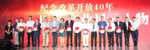 达因药业集团总裁杨杰入选 纪念改革开放40年医药产业风云人物医者仁心  打造儿童大健康领军企业