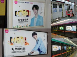"""春雨面膜专列上线广州 9.5美妆节就""""耀""""你美"""