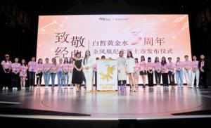 白皙黄金水3周年纪念版―金凤凰,邮轮首发 惊艳各界