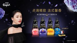 金纺X上海时装周|2019法式流行香,金纺解锁护衣留香潮流新法则