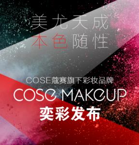 COSE蔻赛旗下彩妆品牌COSE MAKEUP奕彩面市