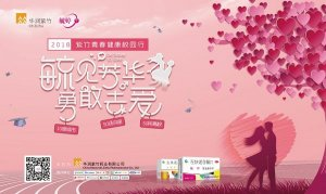 2018年紫竹青春健康校园行-秀美杭城