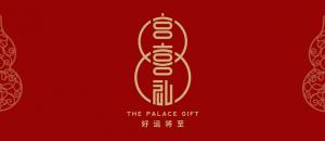 故宫文化服务中心隆重推出《宫喜礼》宫廷喜礼珠宝品牌