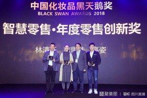 林清轩成功颠覆 荣获2018年中国化妆品黑天鹅年度零售创新奖