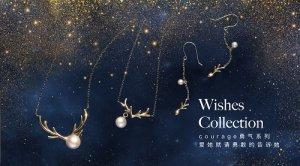 悦界珠宝携手气味图书馆,圣诞限定暖心来袭