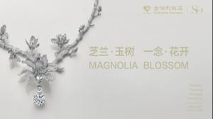 """""""芝兰玉树・一念花开""""金伯利钻石当代女性精神珠宝艺术全国巡展"""