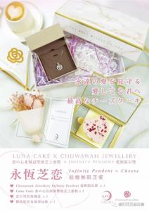 港网红热捧的轻珠宝品牌---Chuwawah Jewellery