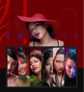 天猫正当红诠释当红潮流:彩妆跨品类进击新年新颜力